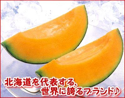 【産直】夕張メロン・優品<br>約1.6㎏×2玉