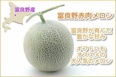 【産直】富良野赤肉メロン1.3〜1.5�s×3玉