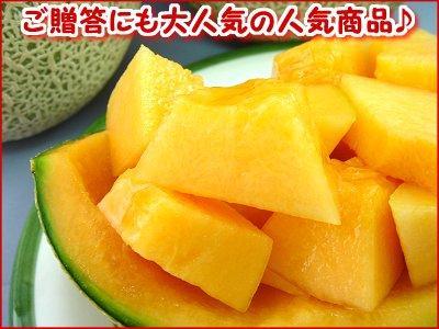 【産直】富良野赤肉メロン 1.3~1.5㎏×3玉