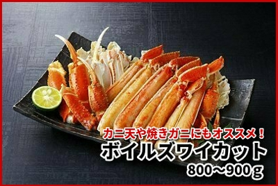 ボイルズワイカット(ボイル冷凍・800〜900g)