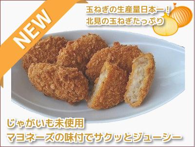 たまコロ(玉ねぎのコロッケ) 5個入×2パック