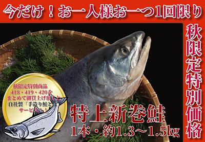 特上新巻鮭(1本・約1.3~1.5kg)