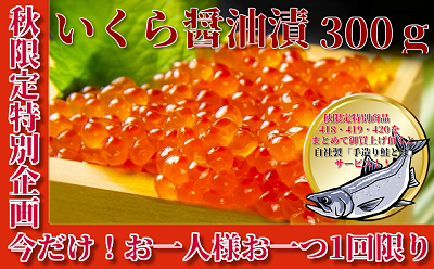 いくら醤油漬 300g(150g×2)