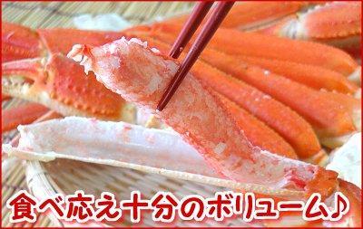 カット生ズワイガニ詰め合わせ(約1.7kg・生冷凍)