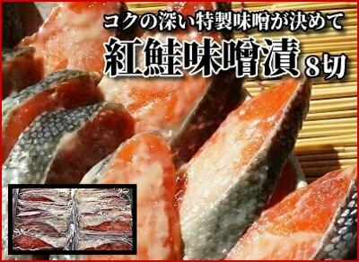 紅鮭味噌漬(10切入)