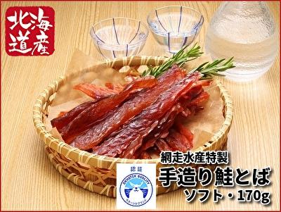 北海道産手造り鮭とば ソフト・170g