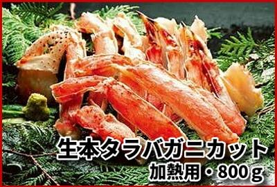 生本タラバガニカット 800g<br>(生冷凍・ブランチング)