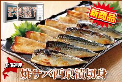 焼サバ西京漬切身 2枚入×7パック