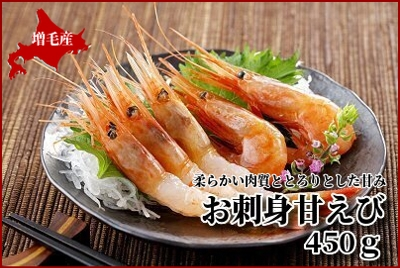 お刺身甘えび(450g)