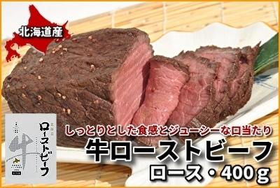 北海道産牛ローストビーフ (ロース400g・ソース付)