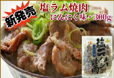 塩ラム焼肉(にんにく味・300g)
