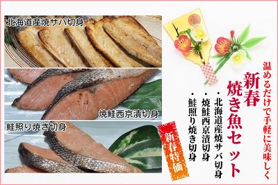 新春焼き魚セット