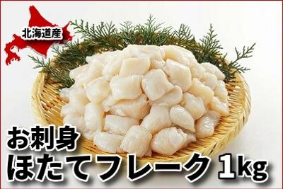 お刺身ほたてフレーク(1kg)