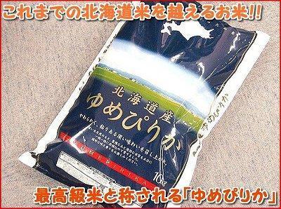 北海道米「ゆめぴりか」10kg×2