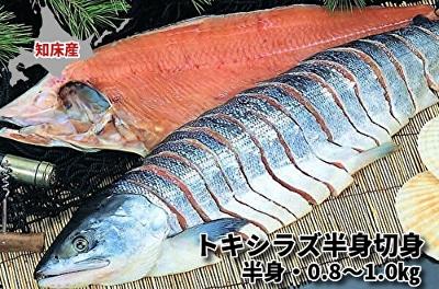 特選時鮭姿半身切身(半身・1.1~1.3㎏))
