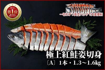 極上紅鮭姿切身(1本・1.3~1.6kg)
