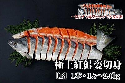 極上紅鮭姿切身「B」