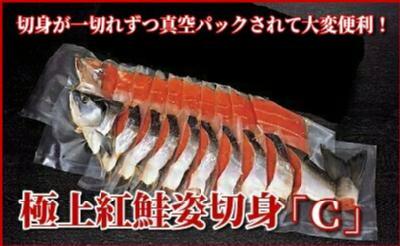 極上紅鮭姿切身A(1本・1.3~1.6kg・冷凍・化粧箱入)