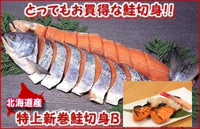 特上新巻鮭切身「B」(1本・2~2.3㎏)