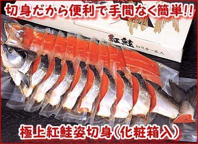 極上紅鮭姿切身(1本・1.8~2㎏)