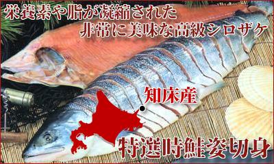 特選時鮭姿切身<br>大1本・2~2.3kg