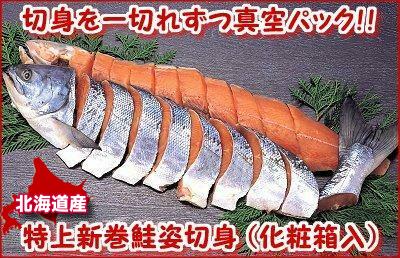 特上新巻鮭姿切身(1本・1.8~2kg)