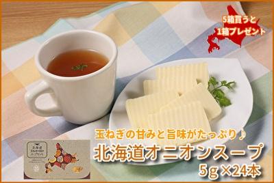 北海道オニオンスープ(5g×24本)