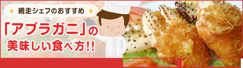 「アブラガニ」のおいしい食べ方!!