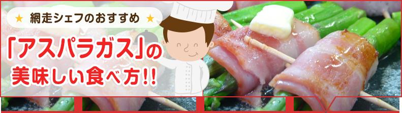 「アスパラガス」を美味しい理由!!