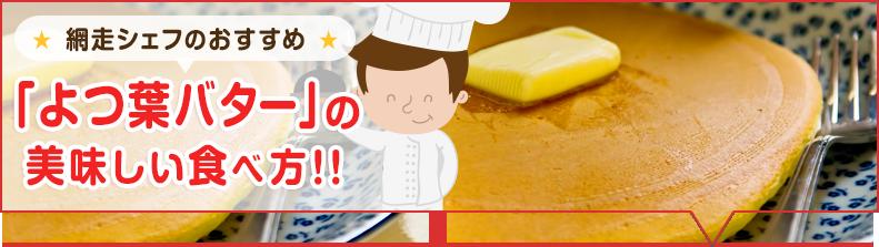 「よつ葉バター」の美味しい食べ方!!