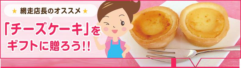 「チーズケーキ」をギフトに贈ろう!!
