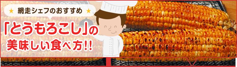 「とうもろこし」のおいしい食べ方!!