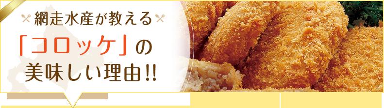 「コロッケ」の美味しい理由!!