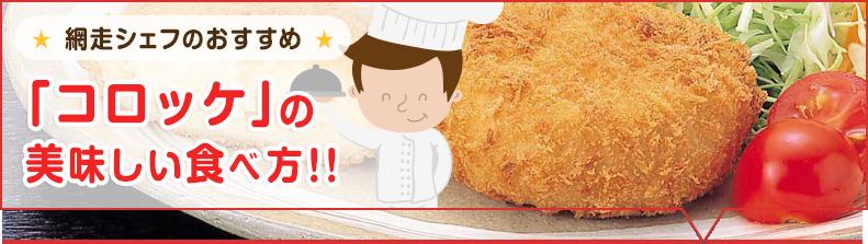「コロッケ」を美味しい理由!!