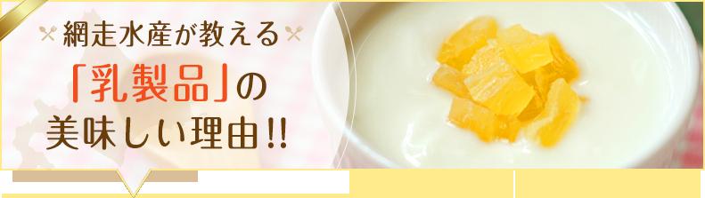 「乳製品」の選ぶポイント!!