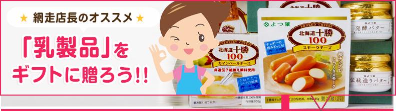 「乳製品」をギフトに贈ろう!!