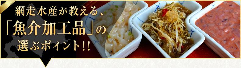 「魚介加工品」の選ぶポイント!!