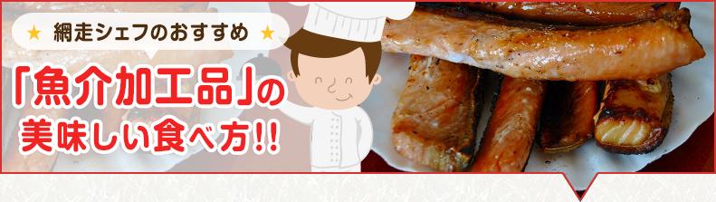 「魚介加工品」のおいしい食べ方!!