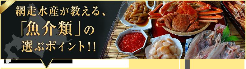 「魚介類」の選ぶポイント!!
