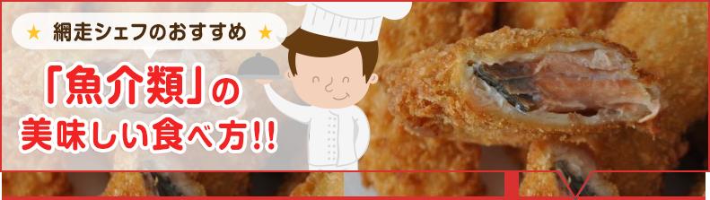 「魚介類」のおいしい食べ方!!