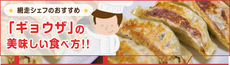 「ギョウザ」を美味しい理由!!