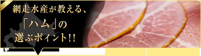 「ハム」の選ぶポイント!!