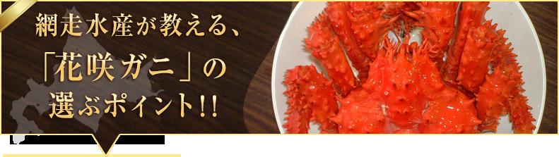 「花咲ガニ」の選ぶポイント!!