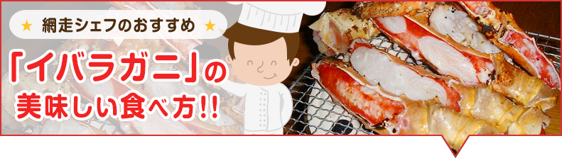 「イバラガニ」のおいしい食べ方!!