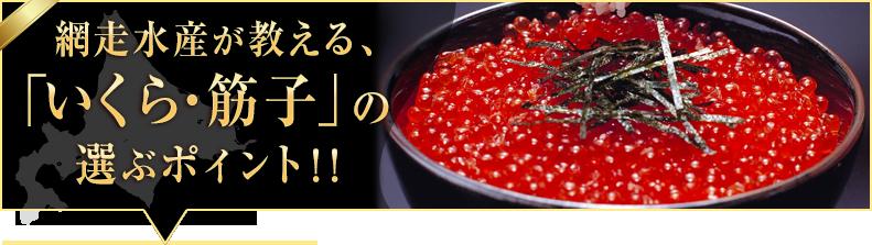 「いくら・筋子」の選ぶポイント!!