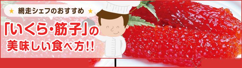 「いくら・筋子」のおいしい食べ方!!