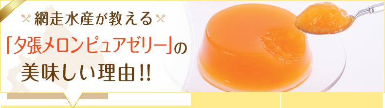 「夕張メロンピュアゼリー」の選ぶポイント!!