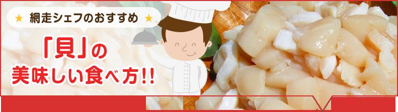 「貝類」のおいしい食べ方!!