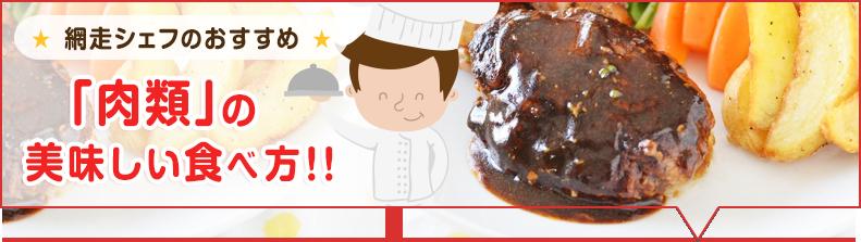 「肉類」のおいしい食べ方!!