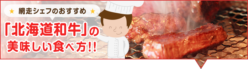 「北海道和牛」のおいしい食べ方!!
